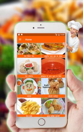 Nasta recipes hindi 90 download apk for android aptoide nasta recipes hindi screenshot 1 nasta recipes hindi screenshot 2 forumfinder Gallery