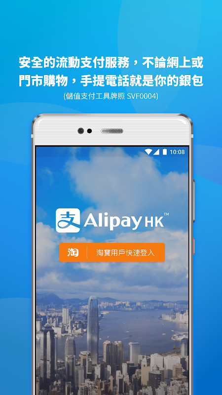 AlipayHK-香港人的支付寶 screenshot 1