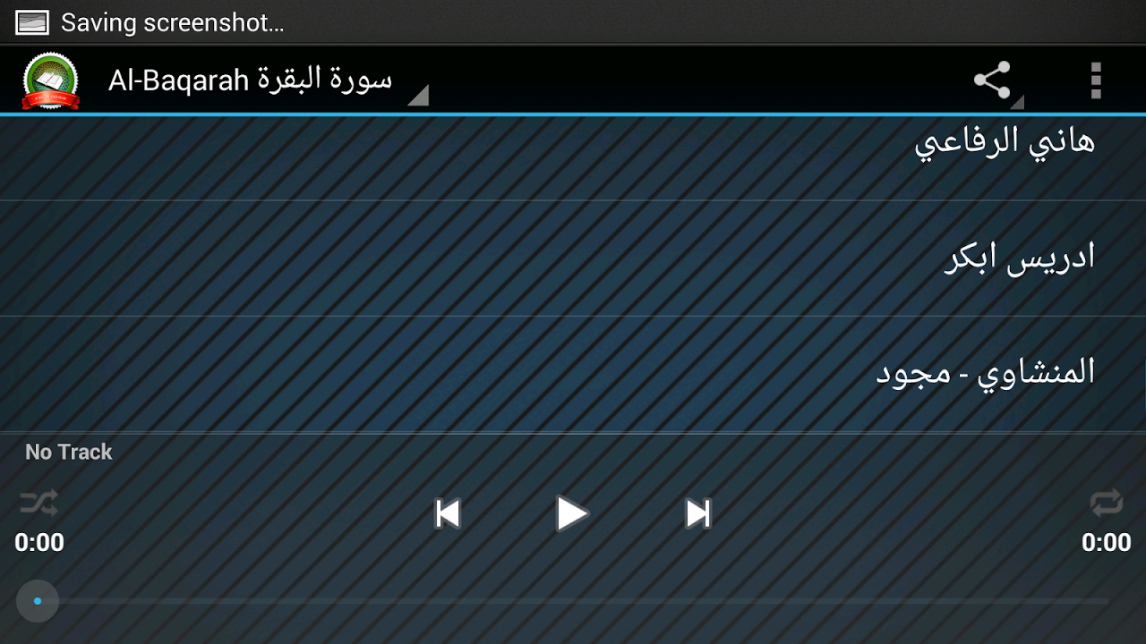 AL BAQARA SOUDAIS MP3