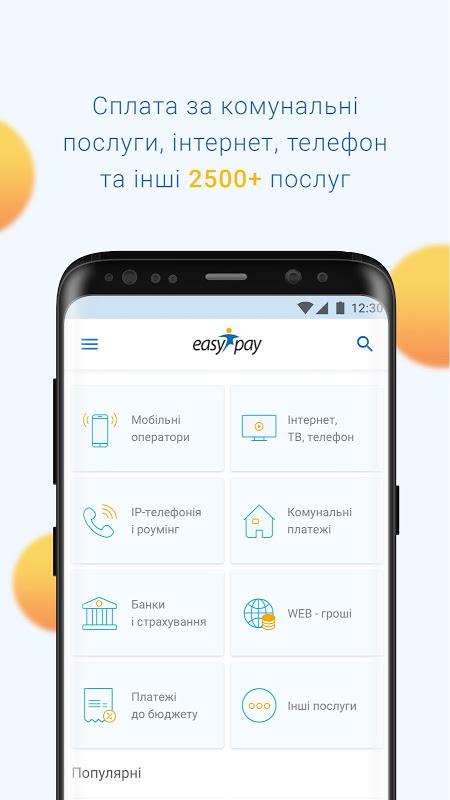 EasyPay - платежі онлайн screenshot 3