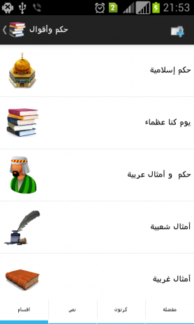 Arabic Judgment 2 4 1 2 Download APK for Android - Aptoide