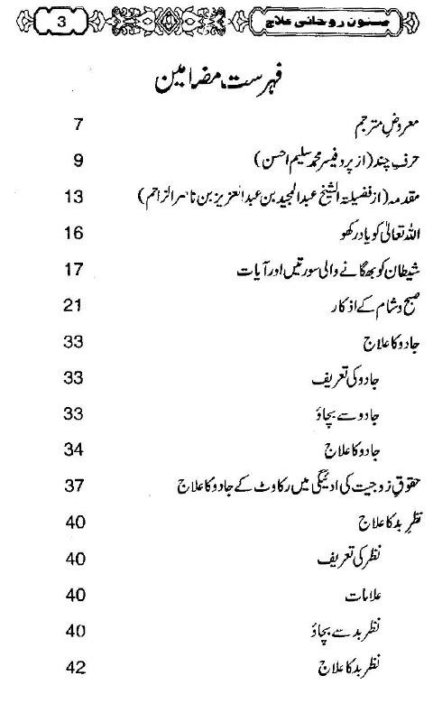 perdre du poids ki dua en urdu