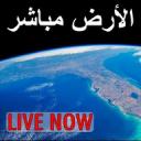 الأرض مباشر - محطة الفضاء الدولية