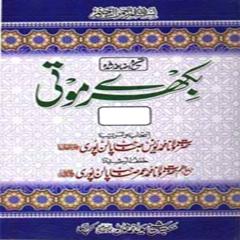 Bikhre Moti Book