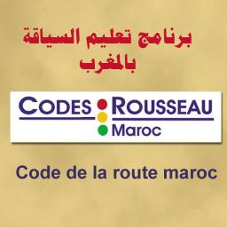 COUDE MAROC TÉLÉCHARGER ROUTE