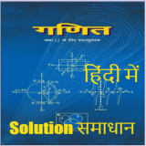 11th Class NCERT Math Solution in Hindi - OFFLINE Icon
