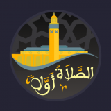 Salaat First (Prayer Times) Icon