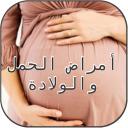 أمراض الحمل والولادة