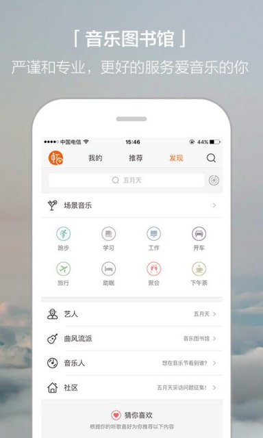Download Xiami Music APK Android