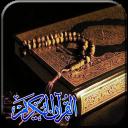 Holy Quran Audio MP3