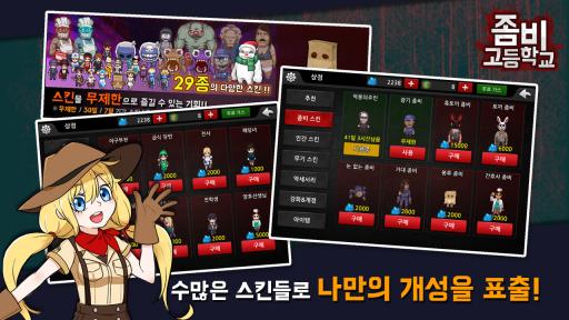 좀비고등학교 screenshot 5
