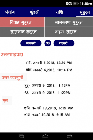 Hindu-Hindi Calender 2017 1 0 Download APK for Android - Aptoide