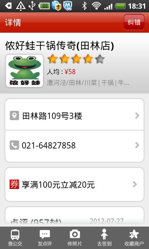 丁丁生活 screenshot 1