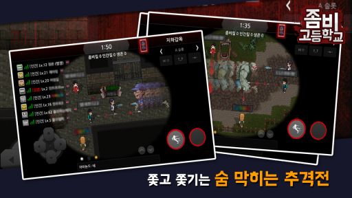 좀비고등학교 screenshot 7