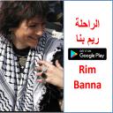 "ريم بنا - Rim Banna  ""حياتها واجمل اغانيها"""