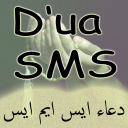 Dua SMS