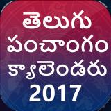 Telugu Panchang Calendar 2017 Icon