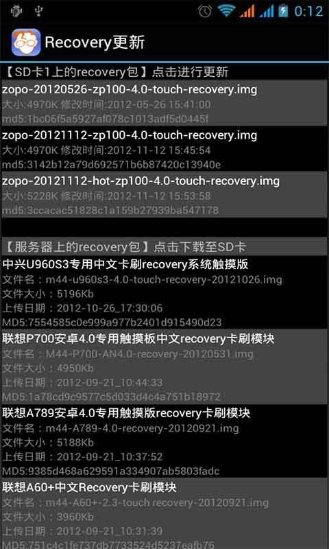 Mobileuncle  MTK Tools screenshot 2