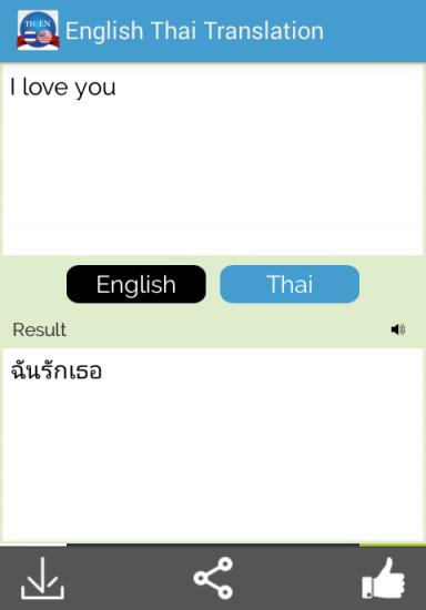 Google translate english to nederlands-4527