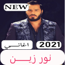 جميع اغاني نور زين 2021 جديد