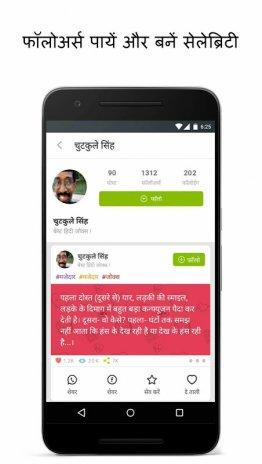 Sharechat Make Friends Whatsapp Status Videos Emarti10