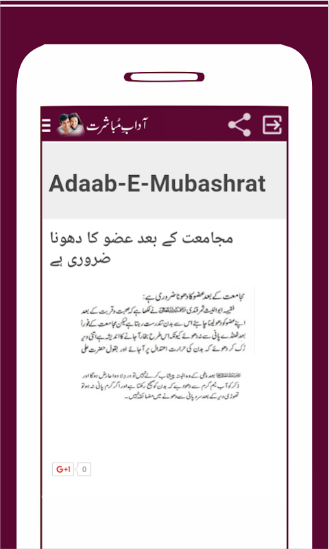 Adab E Mubashrat Epub Download