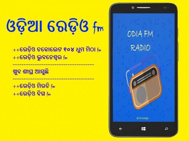 Odia Radio(Live FM Radio App) 1 4 Download APK for Android