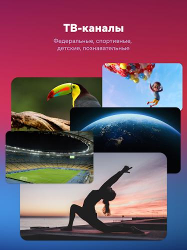 ivi - фильмы, сериалы, мультфильмы screenshot 12