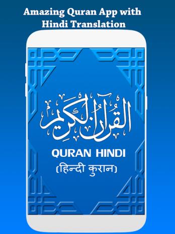 Quran MP3 with Hindi Translation (हिन्दी कुरान