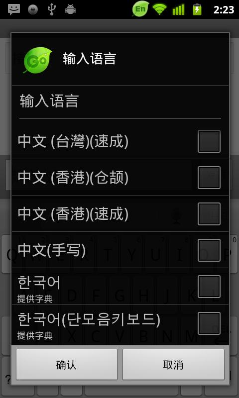 GO Keyboard screenshot 7