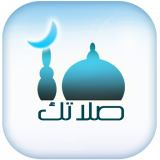 صلاتك Salatuk (Prayer time) Icon