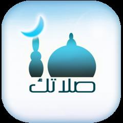 صلاتك Salatuk (Prayer time) 2 2 91 Download APK for Android