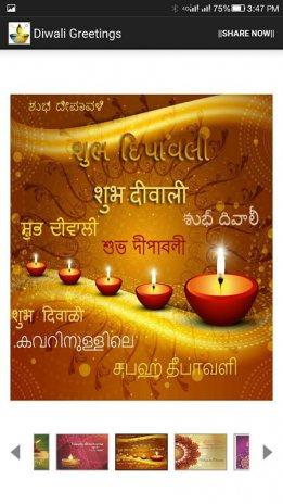 Diwali greetings 30 download apk for android aptoide diwali greetings screenshot 3 m4hsunfo