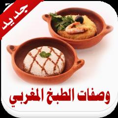 7e52252bb وصفات الطبخ المغربي 1.0.2 Descargar APK para Android - Aptoide