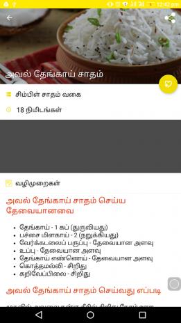 Simple samayal food recipes tamil 2018 updated 60 descargar apk simple samayal food recipes tamil 2018 updated captura de pantalla 16 forumfinder Choice Image