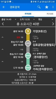 Korea Subway Info : Metroid screenshot 2