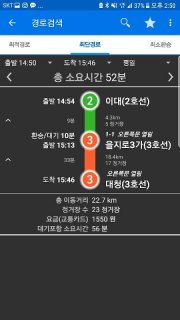 Korea Subway Info : Metroid screenshot 3