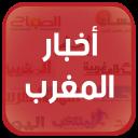 أخبار المغرب اليوم - الأخبار العاجلة  Akhbar Maroc