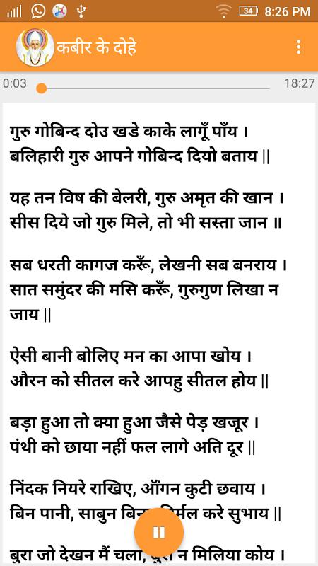Kabir Ke Dohe With Meaning Pdf