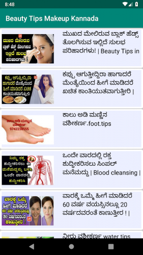 Kannada Beauty Tips Makeup Tips 1 0 Download Android Apk Aptoide