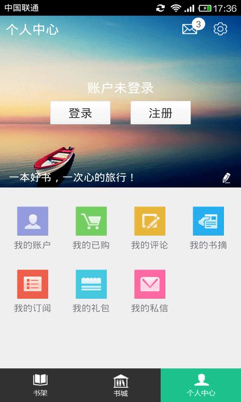 苏宁阅读 screenshot 2