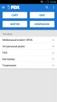 4PDA Screen