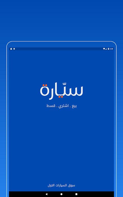 سيارة - حراج سيارات السعودية screenshot 1