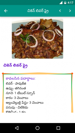 Telugu vantalu 312 download apk for android aptoide forumfinder Choice Image
