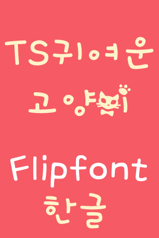 TSCuteCat Korean FlipFont screenshot 2