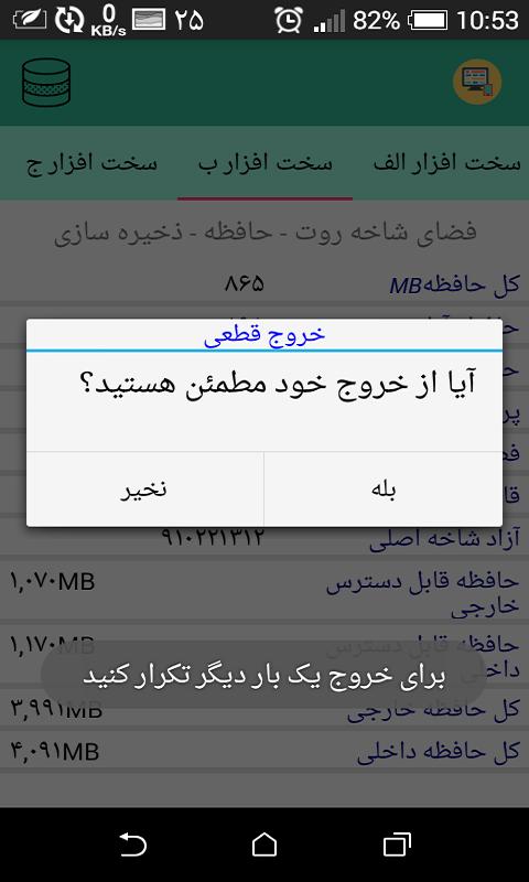 DeviceInfo screenshot 2