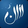 Athan Ramadan - Prayer Times Icon