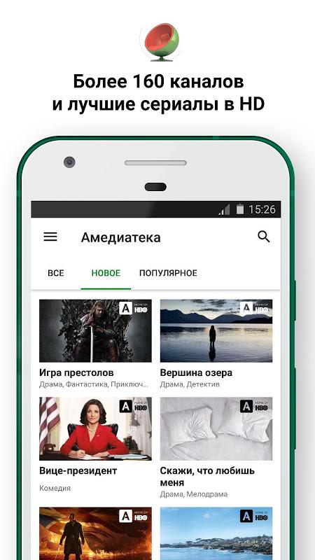 НТВ-ПЛЮС ТВ:Онлайн-телевидение screenshot 1