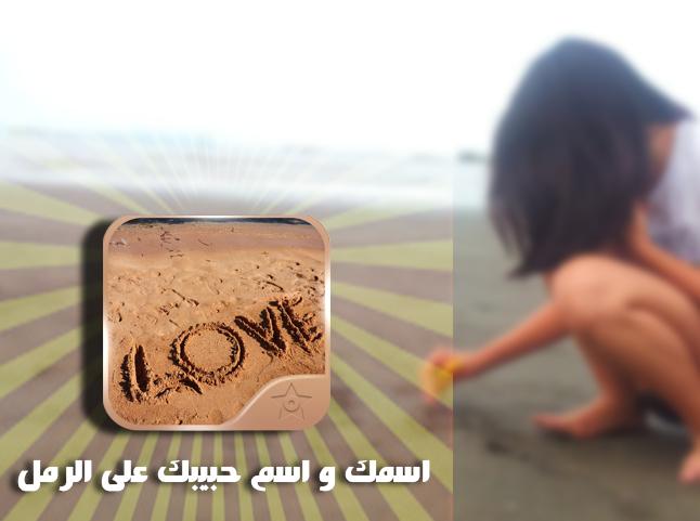 اكتب اسمك على الصورة من رمل 2 0 Download Android Apk Aptoide