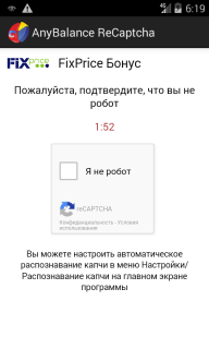 AnyBalance ReCaptcha 1 2 1 Download APK for Android - Aptoide